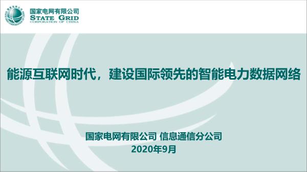 李扬-能源互联网时代建设国际领先的智能电力数据网络
