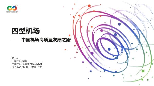 徐涛-民航新基建方向下的智慧机场发展之路