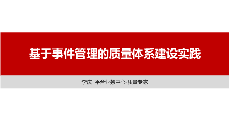 李庆-基于事件管理的质量体系建设实践