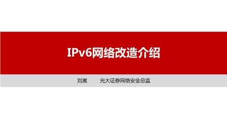 刘嵩-IPv6网络改造
