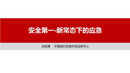 刘扬清-安全第一 新常态下的应急