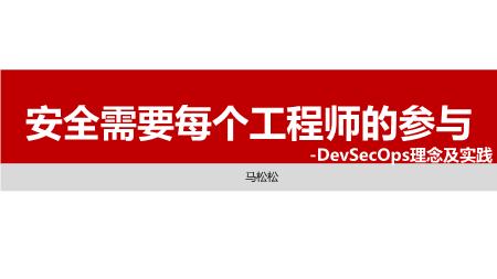 马松松-安全需要每个工程师的参与DevSecOps理念及实践