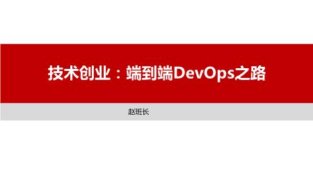赵班长-技术创业端到端DevOps之路