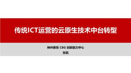 -张凯.传统ICT运营的云原生技术中台转型