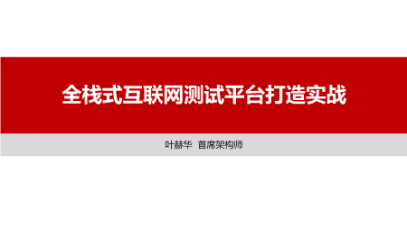 叶赫华-全栈式互联网测试平台打造实战