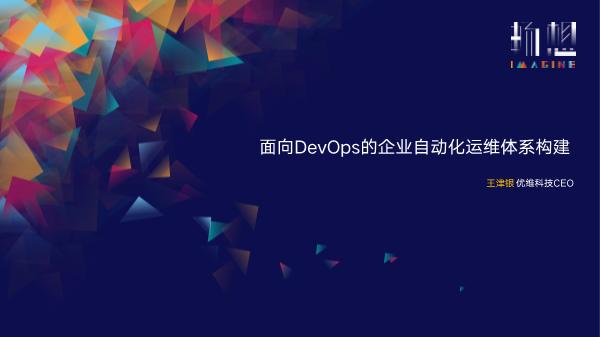 王津银.-面向DevOps的企业自动化运维体系构建
