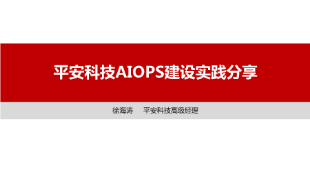 -平安科技AIOPS建设实践