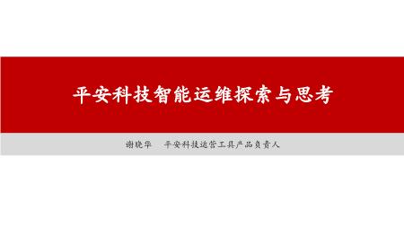 谢晓华-平安科技智能运维探索与思考