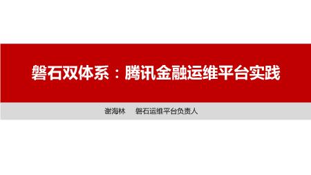 谢海林-磐石双体系腾讯金融运维平台实践
