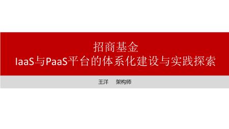 王洋-招商基金IaaS与PaaS平台的体系化建设与实践探索