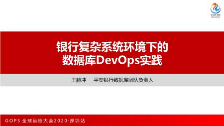 王鹏冲-银行复杂系统环境下的数据库DevOps实践
