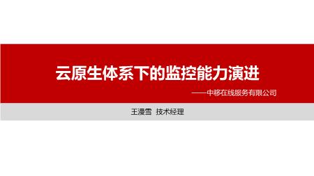 王漫雪-云原生体系下的监控能力演进