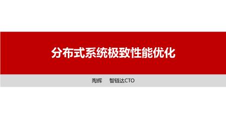 陶辉-分布式系统极致性能优化