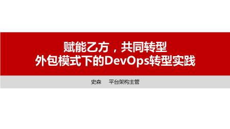 史森-外包模式下的DevOps转型实践