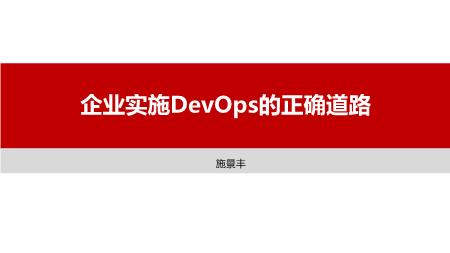 施景丰-谨记企业实施DevOps的正确道路