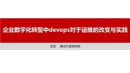 沈亚-企业数字化转型中devops对于运维的改变与实践