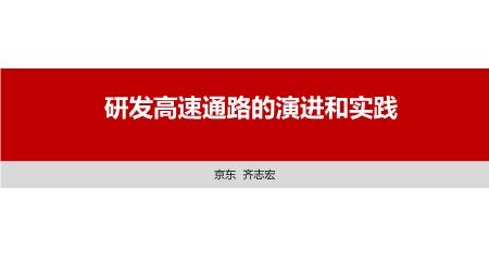 齐志宏-研发高速通路的演进和实践