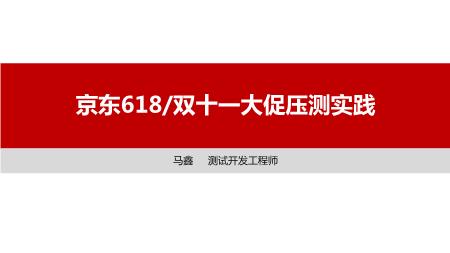 马鑫-京东双11 618压测实践