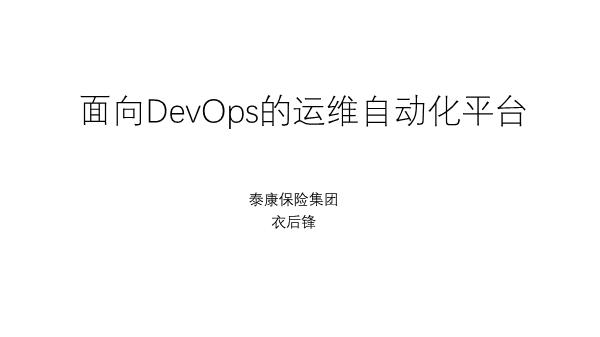 衣后锋-面向DevOps的运维自动化平台
