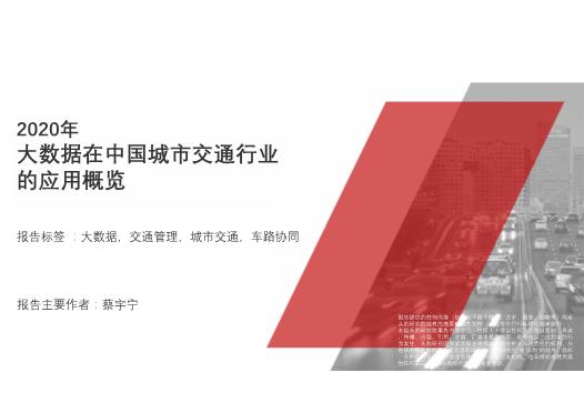 蔡宇宁-2020大数据中国城市交通行业应用概览