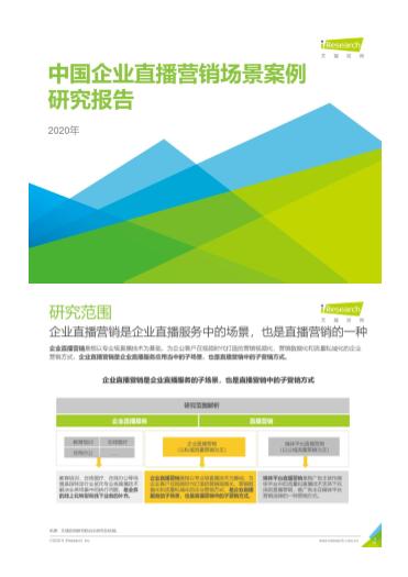 -2020年中国企业直播营销场景案例研究报告