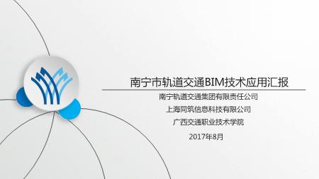 -南宁轨道交通BIM技术应用