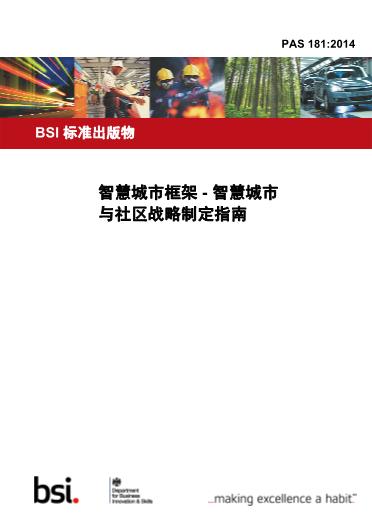 -智慧城市与社区战略框架指南