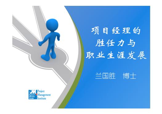 兰国胜-项目经理的胜任力与职业生涯发展