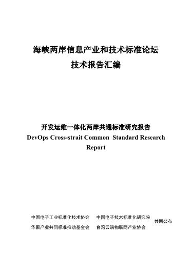 -开发运维一体化两岸共通标准研究报告