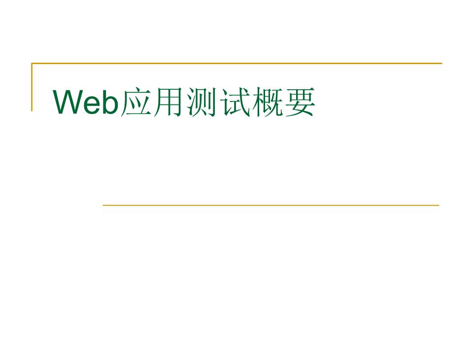 -Web应用测试概要
