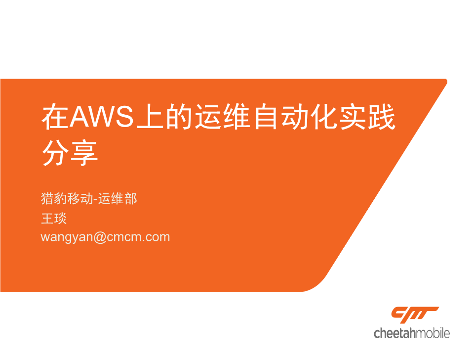 王琰-在AWS上的运维自动化