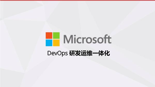 -微软DevOps研发一体化