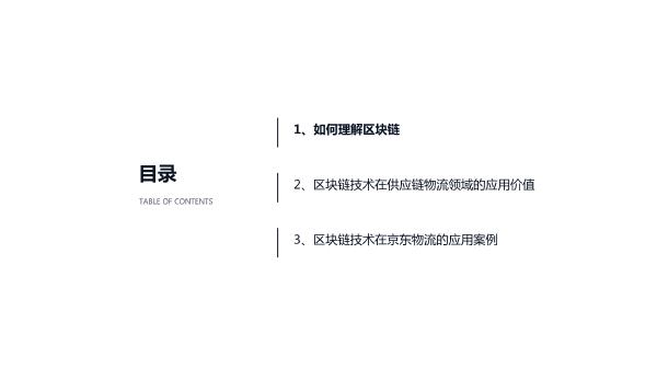 丛庆-区块链技术在供应链物流场景中的应用实践