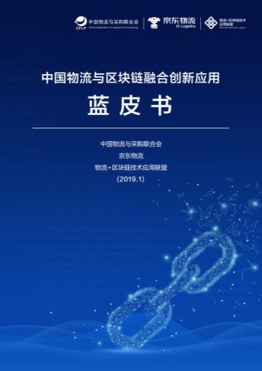 -中国物流与区块链融合创新应用蓝皮书