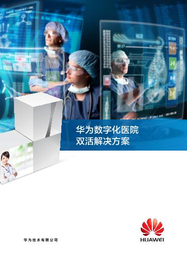 -华为数字化医院双活解决方案