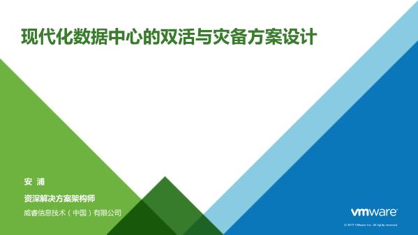 安浦-现代化数据中心的双活与灾备方案设计