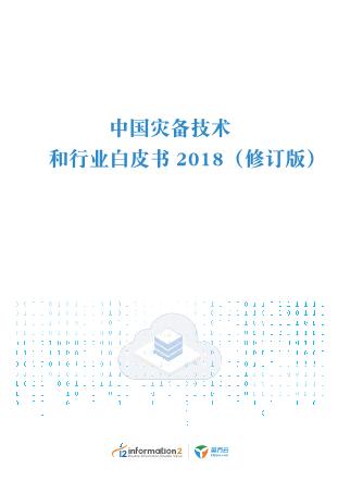 -2018中国灾备技术行业白皮书
