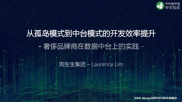 Laurence-从孤岛模式到中台模式奢侈品牌商在数据中台上的实践