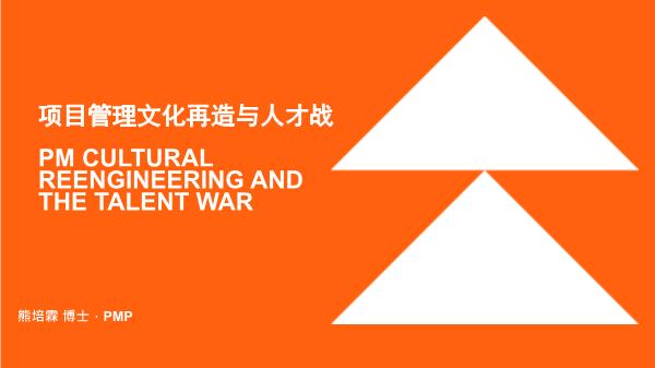 熊培霖-项目管理文化再造与人才战