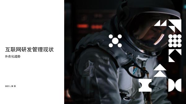 陈强-互联网研发管理现状外在化趋势.PDF