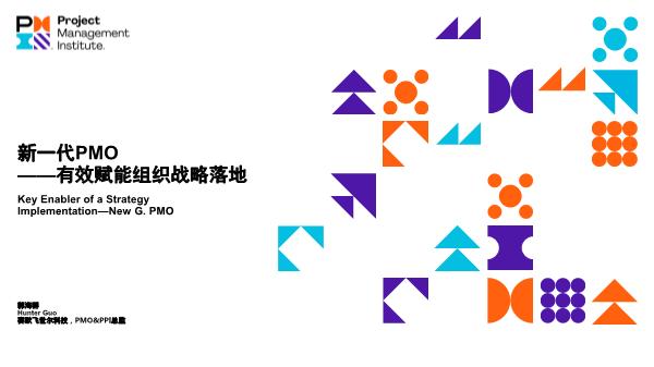 郭海群-新一代PMO有效赋能组织战略落地