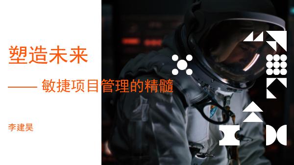李建昊-敏捷项目管理的精髓