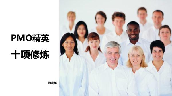 郑晓龙-PMO精英十项修炼