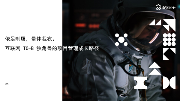 胡杰-互联网TO B独角兽的项目管理成长路径.PDF