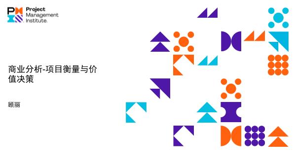 顾丽-商业分析项目衡量与价值.PDF