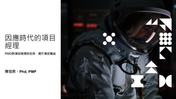 傅旭昇-因應時代的項目經理