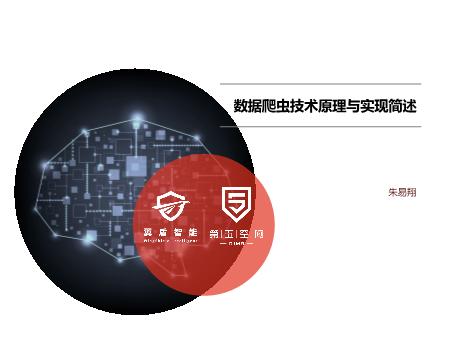朱易翔-数据爬虫技术原理与实现简述