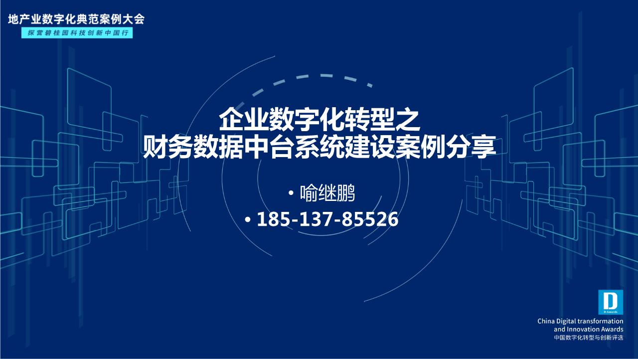 喻继鹏-财务数据中台系统建设实践