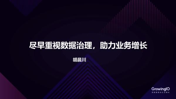 胡晨川-尽早重视数据治理助力业务增长