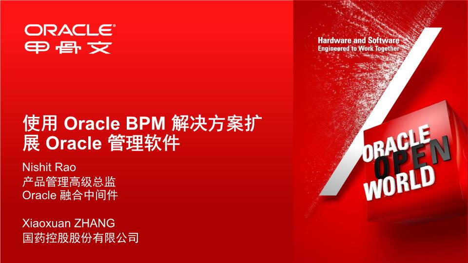 Nishit Rao-使用Oracle BPM解决方案扩展Oracle管理软件